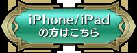 事前登録でリリムがもらえる!:iPhone/iPadの方はこちら
