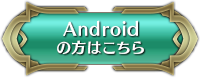 事前登録でリリムがもらえる!:Androidの方はこちら