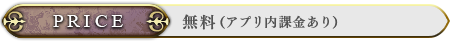 PRICE 無料(アプリ内課金あり)