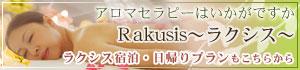 アロマセラピーはいかがですか Rakusis〜ラクシス〜