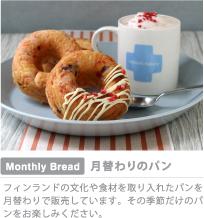 月替わりのパン