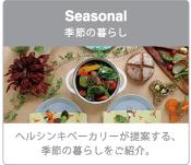 ヘルシンキベーカリーが提案する、 季節の暮らしをご紹介。