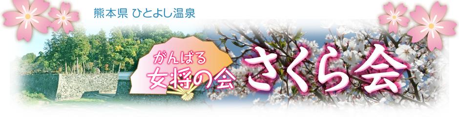 熊本県人吉温泉 がんばる女将の会 さくら会