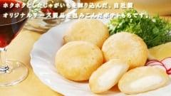 チーズ入ポテトもち1袋(20個入) 【業務用冷凍食品】