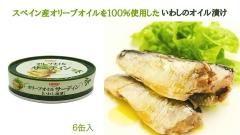 オリーブオイルサーディン(いわし油漬) 6缶 【常温】