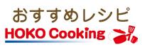 HOKOお料理クッキング・献立の作り方