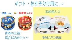 <宝船箱入> 青森の正直 真鯖2缶セット (水煮・味噌煮) 【常温】