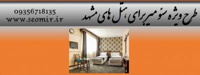 قیمت هتل در مشهد