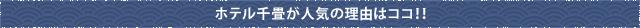 ホテル千畳が人気の理由はココ!!