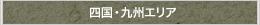 四国・九州エリア