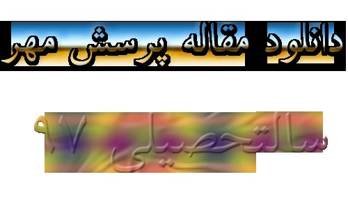 مقاله پرسش مهر 97-98 رئیس جمهور