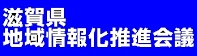 http://shiganet.shiga-lg.jp/