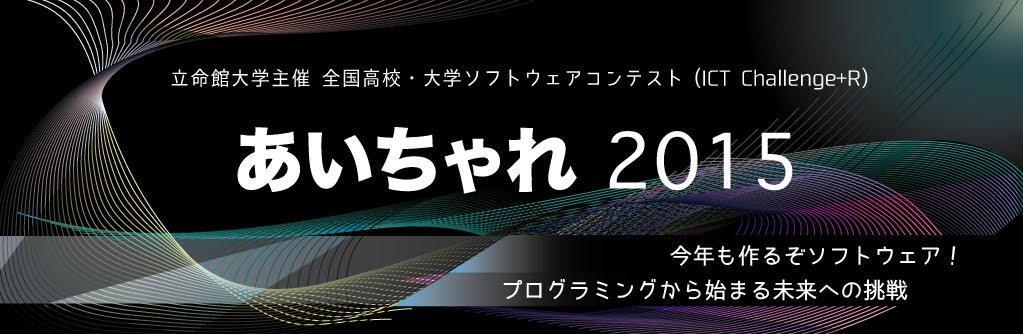 #あいちゃれ 2015 立命館全国高校・大学ソフトウェア創作コンテスト