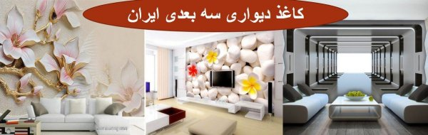 اطلاعات تماس با کاغذ دیواری سه بعدی ایران