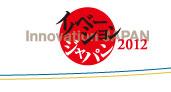 イノベーション・ジャパン2012