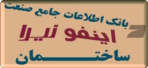 iran-info-bank;logo
