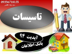 بانک اطلاعات تاسیسات و گرمایش از کف