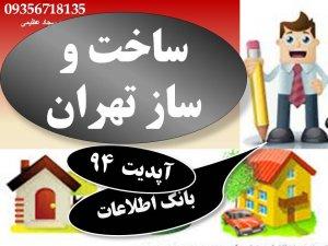 بانک اطلاعات پروژه های ساختمانی نیمه کار و در حال ساخت تهران