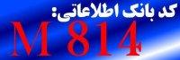 بانک اطلاعت ساختمانی منطقه 14 تهران