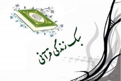 ضمن خدمت سبک زندگی مبتنی بر آموزه های دینی قرآنی جزء 30 قرآن کریم