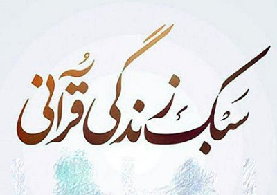 نمونه سوالات آزمون ضمن خدمت آموزش سبک زندگی قرآنی