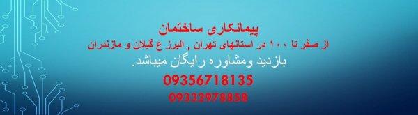 پیمانکار ساختمان در تهران , پیمانکاری ساختمان در گیلان