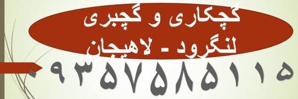 گچکاری و گچبری در گیلان , لنگرود و لاهیجان
