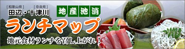 田辺・十津川ランチマップ
