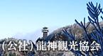 (社)龍神観光協会