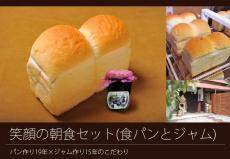 笑顔の朝食セット(食パンとジャム)