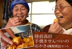 陸前高田手焼きせんべいのおかき4種類箱詰セット(ヒマラヤ岩塩しょうゆ、わさびマヨ、 コーンポタージュ)