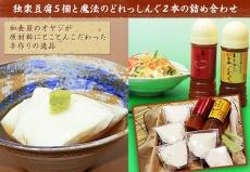 独楽豆腐5個と魔法のどれっしんぐ2本の詰め合わせ