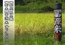 【期間限定】【新米】冨源米(ヒノヒカリ)