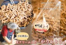 【さくら市場シリーズ】がめ煮会の生クリーム入り「かりんとう」×6袋