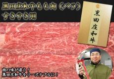 黒田庄和牛もも肉(バラ) すきやき用