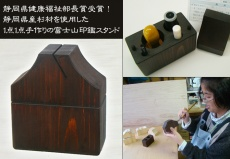 静岡県健康福祉部長賞受賞!静岡県産杉材を使用した1点1点手作りの富士山印鑑スタンド