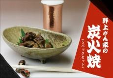 野上さん家の炭火焼(5パックセット)