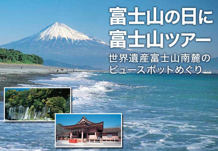 ★富士山の日に富士山ツアー★世界遺産富士山南麓のビュースポットめぐり