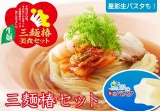 三麺椿セット(星影のパスタ×3個、椿マーメイドパスタ×1個、椿マーメイド冷麺×1個)