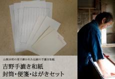 吉野手漉き和紙 封筒・便箋・はがきセット