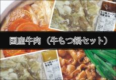 国産牛肉(牛もつ鍋セット)