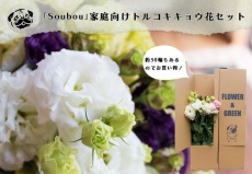 「Soubou」家庭向けトルコキキョウ花セット