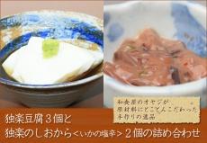 独楽豆腐3個と独楽のしおから<いかの塩辛>2個の詰め合わせ