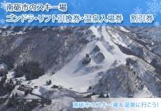 南砺市のスキー場 ゴンドラ・リフト引換券・温泉入場券 割引券