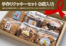 手作りクッキーセット(6袋入り)
