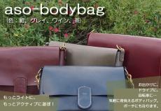aso-bodybag(色 : 紺、グレイ、ワイン、茶)