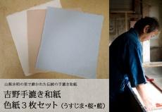 吉野手漉き和紙 色紙3枚セット(うすじま・桜・藍)