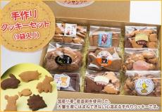 手作りクッキーセット(9袋入り)