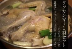 タッカンマリ1羽セット(大人約3~4人前)特製鶏だし、タテギ、うどん、トックまたはトッポギ、ニンニク付き