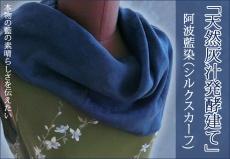 「天然灰汁発酵建て」阿波藍染(シルクスカーフ)